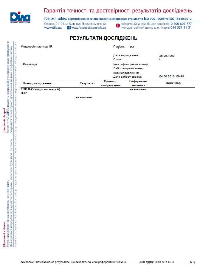 Обнаружены антитела к вирусу гепатита g
